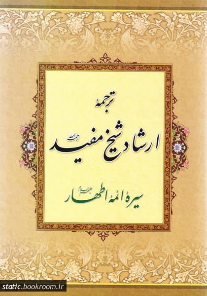 ترجمه ارشاد شیخ مفید