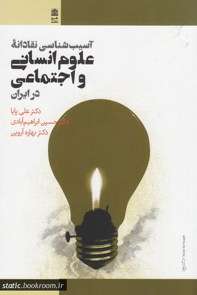 آسیب شناسی نقادانه علوم انسانی و اجتماعی در ایران