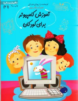 سلام پیش دبستانی ها 21: آموزش کامپیوتر برای کودکان
