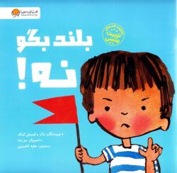 بلند بگو نه!: آموزش درباره اندام های خصوصی بدن از زبان کودکی به کودک دیگر