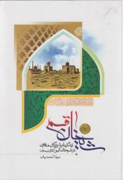 شیخان قم: زندگینامه بزرگان مدفون در شیخان کبیر (گلزار شیخان)