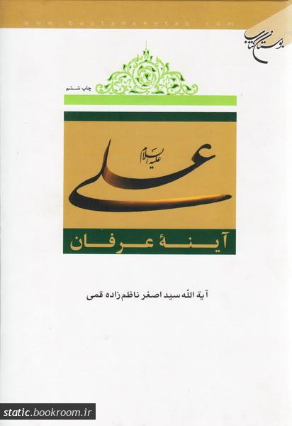 علی (ع) آینه عرفان