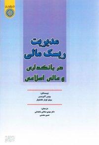 مدیریت ریسک مالی در بانکداری و مالی اسلامی