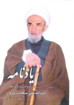 یادنامه عارف واصل و مربی نفوس آیت الله علی سعادت پرور (پهلوانی تهرانی)