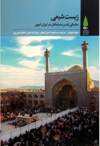 زیست شیعی: مناسکی شدن مسلمانان در ایران امروز