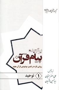 برگزیده پیام قرآن: روشی تازه در تفسیر موضوعی قرآن مجید (دوره سه جلدی)
