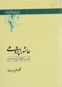عاشورا پژوهی: با رویکردی به تحریف شناسی تاریخ امام حسین (ع)
