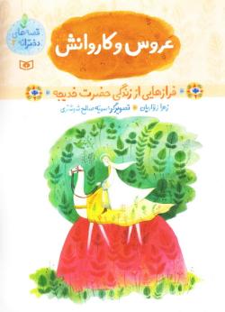 قصه های دخترانه (2) .. عروس و کاروانش (فرازهایی از زندگی حضرت خدیجه)