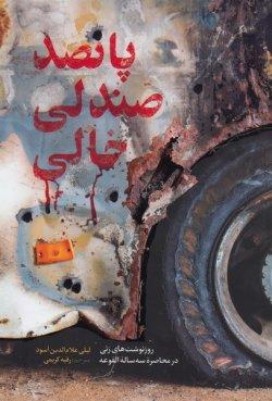 پانصد صندلی خالی: روزنوشت های زنی در محاصره سه ساله الفوعه