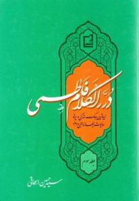 درر الکلام فاطمی سلام الله علیها: زیباترین سبک زندگی در پرتو روایات ریحانه النبی (ص) - جلد سوم