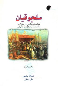 سلجوقیان: شکست بیزانس در ملازگرد و گسترش اسلام در آناتولی