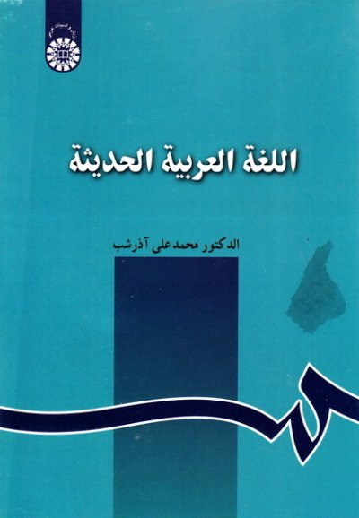 اللغه العربیه الحدیثه