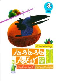 مجموعه قصه نمایش کودکان 6: قار قار قار کلاغ و مار