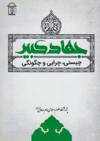 جهاد کبیر: چیستی، چرایی و چگونگی