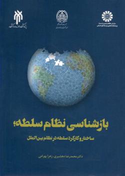 بازشناسی نظام سلطه؛ ساختار و کارکرد نظام سلطه در روابط بین الملل