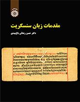 مقدمات زبان سنسکریت
