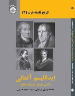 تاریخ فلسفه غرب - جلد سوم: ایدئالیسم آلمانی