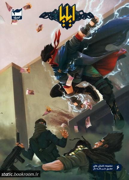 ایلیا تولد یک قهرمان - جلد ششم