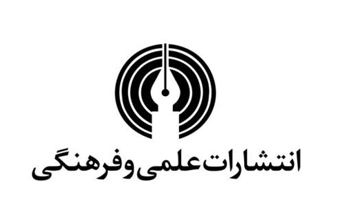 شرکت انتشارات علمی و فرهنگی
