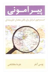 پیرامونی (جست و جوی اسرائیل برای یافتن متحدان خاور میانه ای)