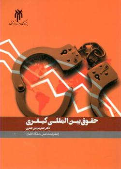 حقوق بین المللی کیفری