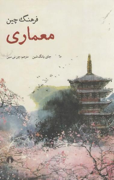 فرهنگ چین: معماری