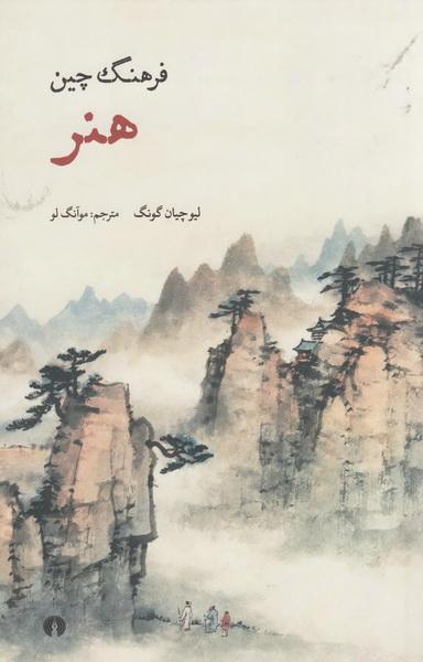 فرهنگ چین: هنر