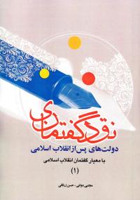 نقد گفتمانی دولت های پس از انقلاب اسلامی با معیار گفتمان انقلاب اسلامی