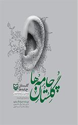 گلستان چامه ها: مروری تحلیلی بر لالاییهای استان گلستان