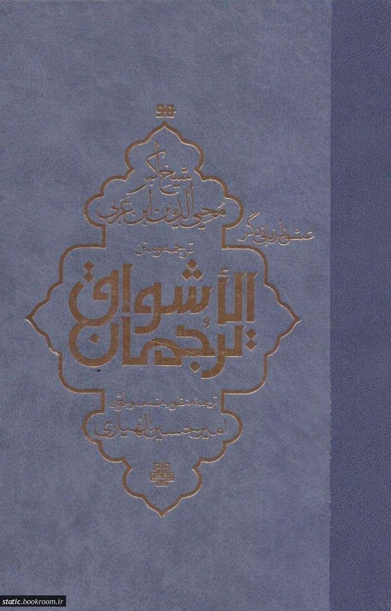 ترجمان الاشواق (ترجمه و متن)