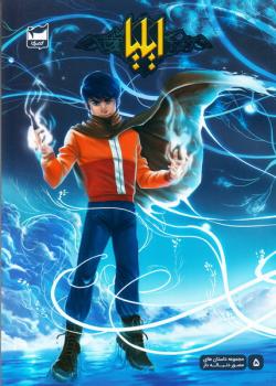 ایلیا تولد یک قهرمان - جلد پنجم