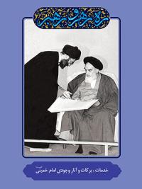 ره، رهرو، رهبر: خدمات، برکات و آثار وجودی امام خمینی