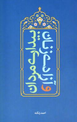 بیداری مردان و آزادی زنان: دریافتی راهبردی از آیات خانواده در قرآن