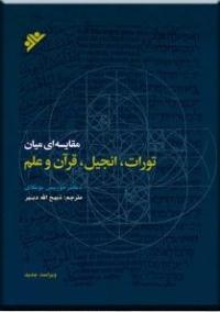مقایسه ای میان تورات، انجیل، قرآن و علم