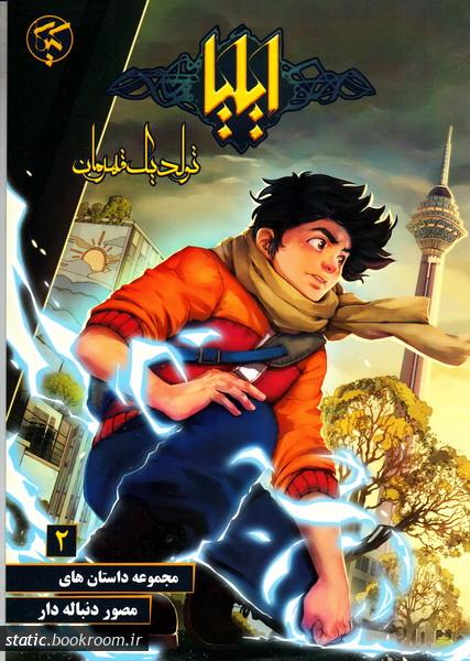 ایلیا تولد یک قهرمان - جلد دوم