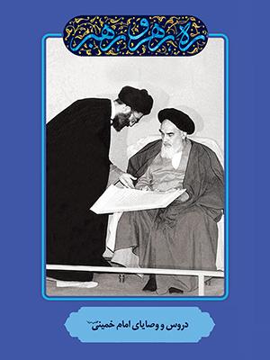 ره، رهرو، رهبر: دروس و وصایای امام خمینی