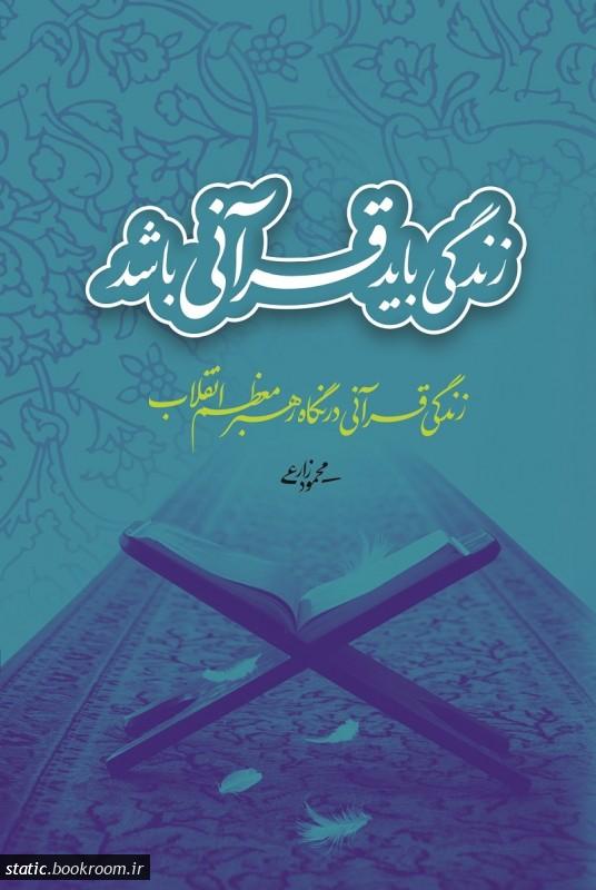 زندگی باید قرآنی باشد