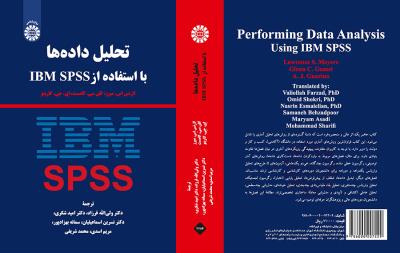 تحلیل داده ها با استفاده از IBM SPSS