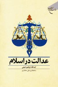 عدالت در اسلام