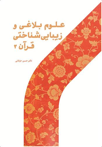 علوم بلاغی و زیبایی شناختی قرآن - 2
