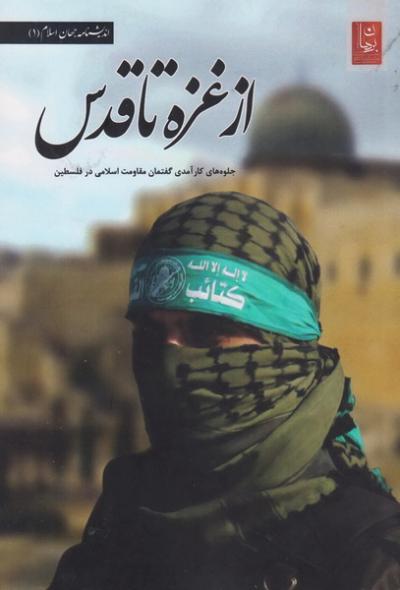 از غزه تا قدس: جلوه های کارآمدی گفتمان مقاومت اسلامی در فلسطین