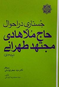 جستاری در احوال حاج ملاهادی مجتهد طهرانی
