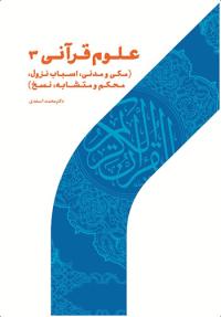 علوم قرآنی 3 (مکی و مدنی، اسباب نزول، محکم و متشابه، نسخ)