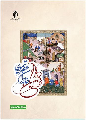 زنان خاندان عصر تیموری