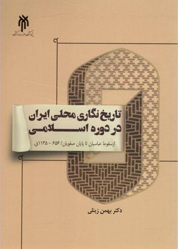 تاریخ نگاری محلی ایران در دوره اسلامی