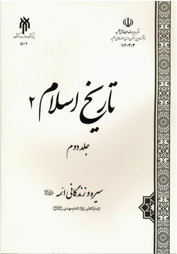 تاریخ اسلام 2 - جلد دوم