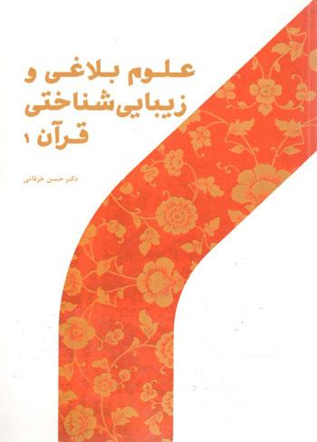علوم بلاغی و زیبایی شناختی قرآن - جلد اول