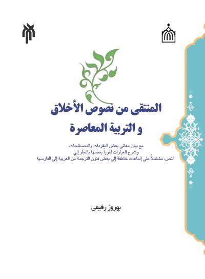 المنتقی من نصوص الاخلاق و التربیه المعاصره