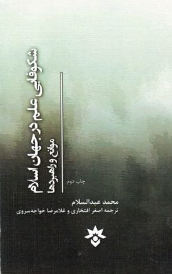 شکوفایی علم در جهان اسلام، موانع و راهبردها