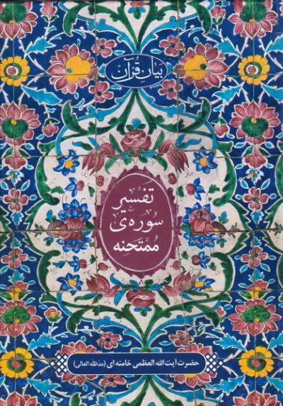 بیان قرآن: تفسیر سوره ممتحنه (جایگزین شود)